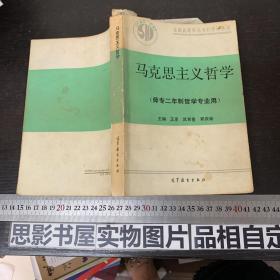 马克思主义哲学【 师专二年制哲学专业用】