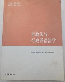行政法与行政诉讼法学/马克思主义理论研究和建设工程重点教材