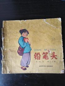 六十年代儿童图书作者著名画家华山川钤印本