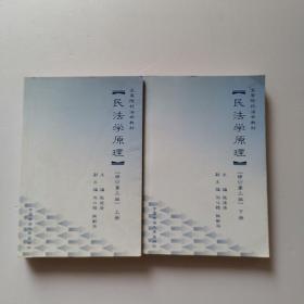 民法学原理【修订第三版 上下册 【上册书内有划线】