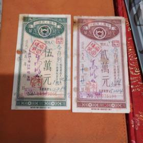 中国人民银行1951年2万元5万存单合售