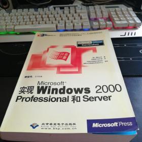 实现Windows2000Professional和Server