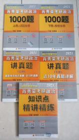 肖秀荣2021考研,肖秀荣3件套肖秀荣1000题十知识点精进精练十命题人讲真题。