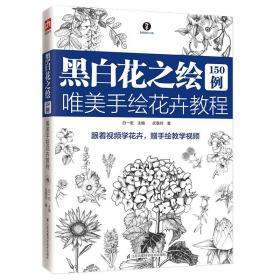 黑白花之绘150例唯美手绘花卉教程