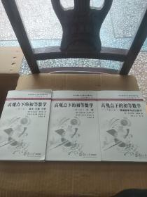 高观点下的初等数学 三卷全