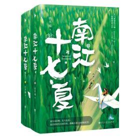 南江十七夏(全两册)