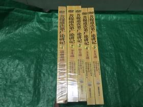 菩提道次第广论讲记 (1——5)4册未开封
