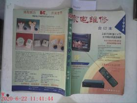 家电维修1994合订本