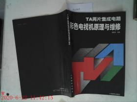 .TA两片集成电路彩色电视机原理与维修