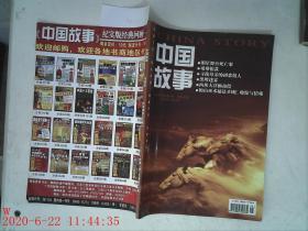 中国故事  传统版 2012.2期