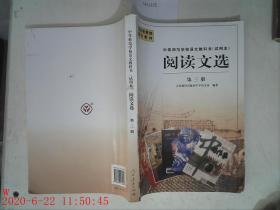 中等师范学校语文教科书 试用本 阅读文选 第三册