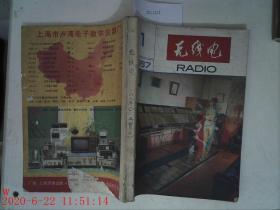 无线电 1987.1-6期