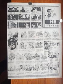 连环画报纸---《宁波画页》创刊号