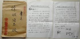中国人民解放军空军参谋长、副司令员,少将军衍,著名将领王定烈将军致开国少将、铁道兵副司令员徐斌毛笔签名信札及手递封