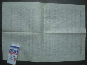 1.中国科学院院士周毓麟先生信札16开1张带封.