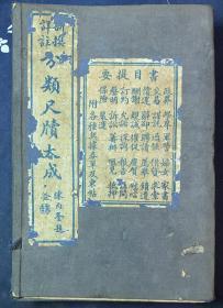 民国线装书《新撰详注分类尺牍大成》分类尺牍8册+书契程式2册,共10册一函装。上海然藜阁书局中华民国八年九月出版。