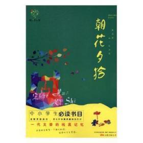 全新正版图书 朝花夕拾 鲁迅著 万卷出版公司 9787547043776 鸟岛书屋