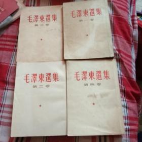 毛泽东选集(1-4)竖版