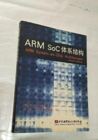 ARM SoC体系结构