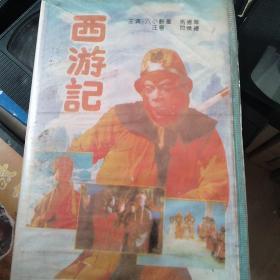 录像带,西游记(一盒)