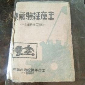 红色文献 太岳军区一九四五年十月编印 生产经验汇集--政治工作业书之一