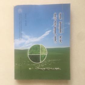 牧草饲料作物栽培技术 : 蒙古文