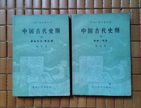【正版现货,每日19点前发货】中国古代史纲(上下两册)