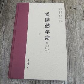 曾国藩年谱(附事略 荣哀录)精装