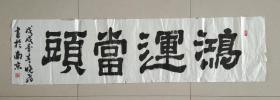 浩然斋集书画之一百三十:著名书法家 丁晓飞 精美书法《鸿运当头》
