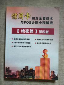信用卡融资全套技术 与 POS 金融全程解密(绝密篇)第四版