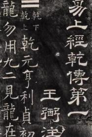 开成石经周易9片。细节图 日本京都大学藏本(清末~民国拓本)。每片大小105*220厘米。宣纸原色仿真。600元一张,5400元一套