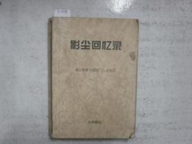 影尘回忆录[j6559]