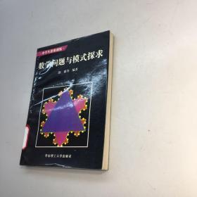 数学问题与模式探求:中学生思维训练