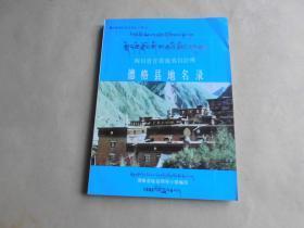 四川省甘孜藏族自治州  德格县地名录