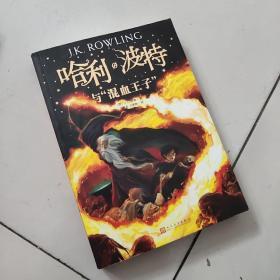 哈利·波特与混血王子【新英国版】