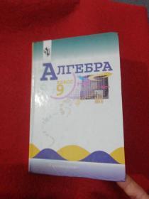 АЛГЕБРА 9класс