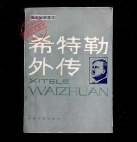 正版旧书 历史知识丛书 希特勒外传  江西人民出版社
