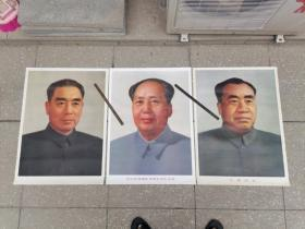 {保真--毛主席,周总理,朱老总伟人宣传画}油画像。2开。1977年,内蒙人民出版社(毛)。1978年河北印(周,朱)