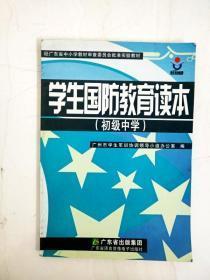 DR167339 学生国防教育读本(初级中学)