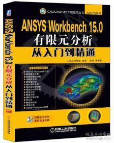 二手正版ANSYS Workbench 15.0有限元分析从入门到精通  机械