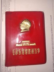 毛泽东思想胜利万岁(毛主席像九幅)