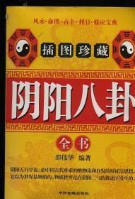 阴阳八卦全书 插图珍藏