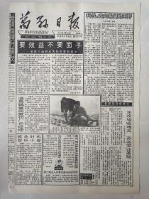 万县日报1994年4月19日(8开四版)科技,走向希望的田野。
