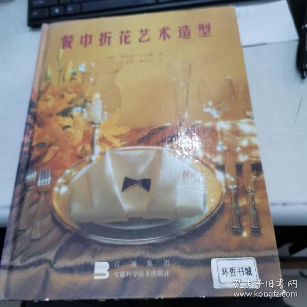 餐巾折花艺术造型