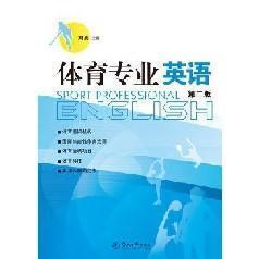 正版体育专业英语 刘成 暨南大学出版社