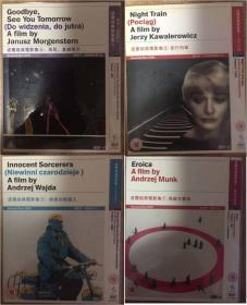 波兰经典电影集DVD9 四部 CC标准收藏版 再见直到明天、夜行列车、无辜的驱魔人、英雄交响曲