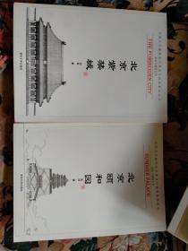 北京紫禁城、北京颐和园,两本合售