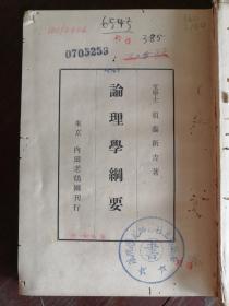 论理学纲要 日文版 1926年版 包邮挂刷