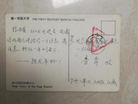 中国人民解放军第一军医大学明信片义务兵免费三角戳