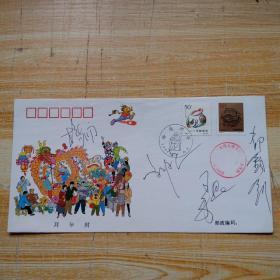 2000年中央电视台春节晚会直播现场拜年封 明星签名